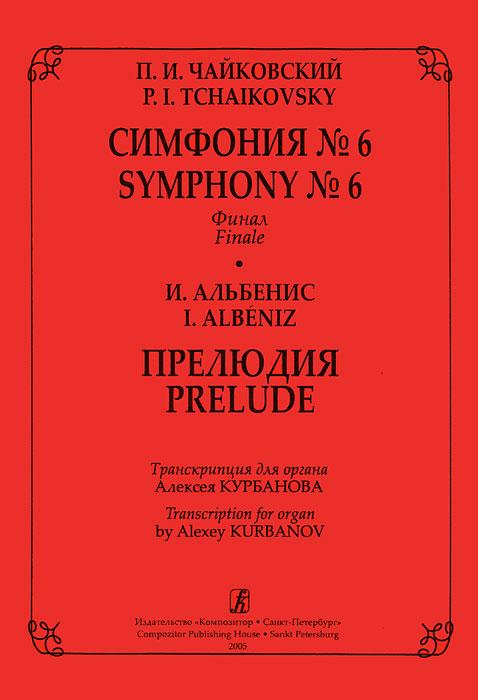 П. И. Чайковский. Симфония №6. Финал. И. Альбенис. Прелюдия. Транскрипции для органа