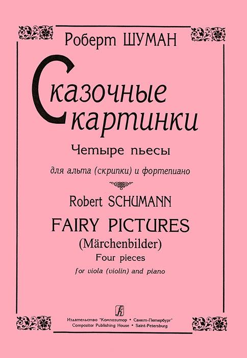 Роберт Шуман. Сказочные картинки. Четыре пьесы для альта (скрипки) и фортепиано