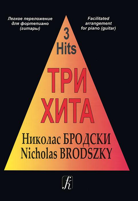 Николас Бродски. Легкое переложение для фортепиано (гитары)