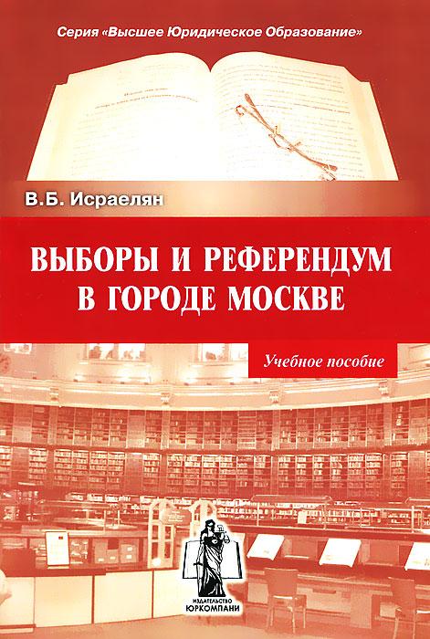 В. Б. Исраелян Выборы и референдум в городе Москве ультракаин в москве ригла