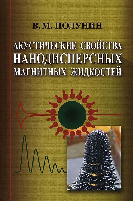 Акустические свойства нанодисперсных магнитных жидкостей
