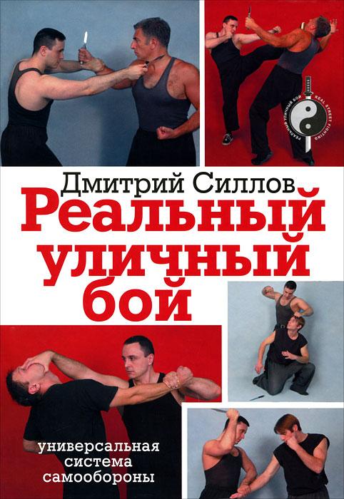 Реальный уличный бой. Дмитрий Силлов