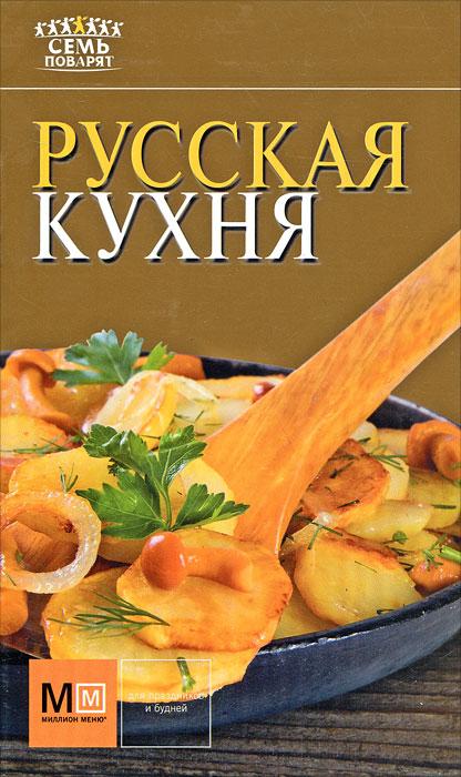 Русская кухня ( 978-5-271-41839-6, 978-5-8029-2936-0 )