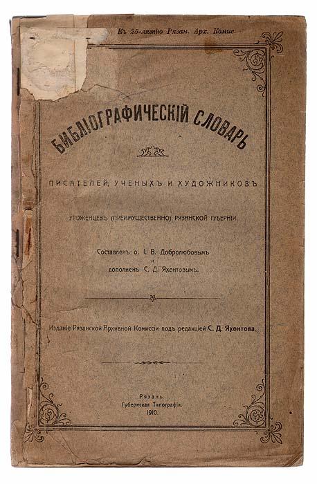 Библиографический словарь писателей, ученых и художников, уроженцев (преимущественно) Рязанской губернии