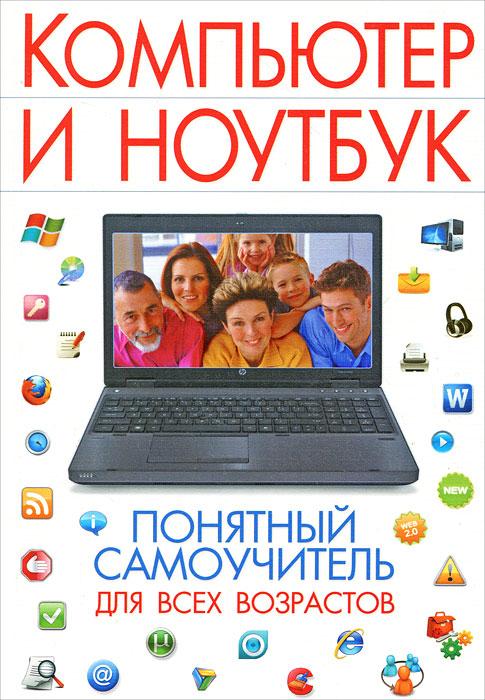 Компьютер и ноутбук. Понятный самоучитель для всех возрастов