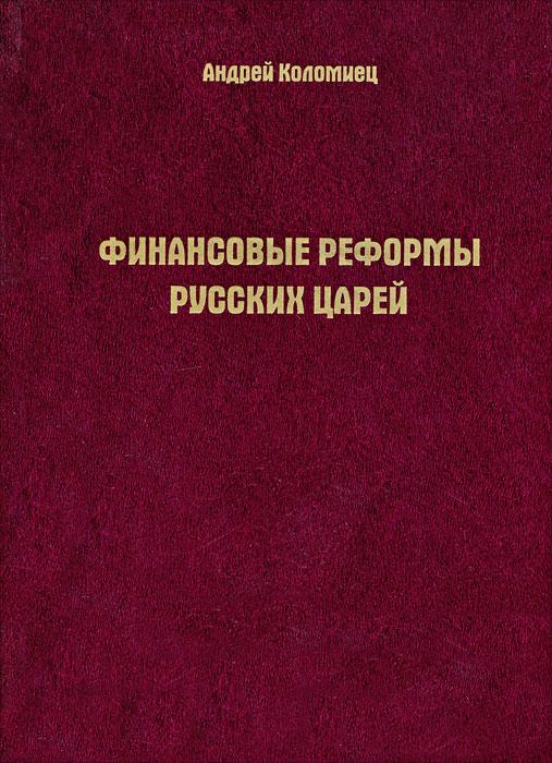 Финансовые реформы русских царей