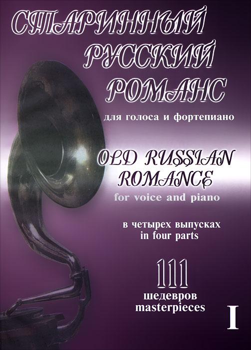 Старинный русский романс для голоса и фортепиано. 111 шедевров. В 4 выпусках. Часть 1