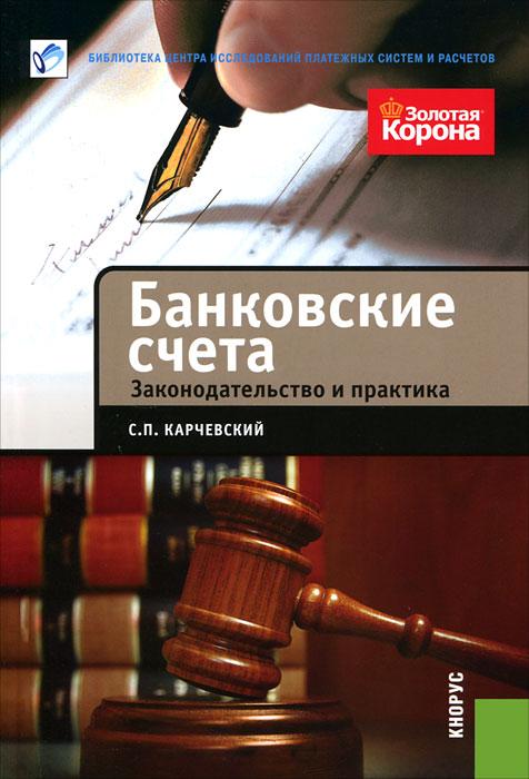 Банковские счета. Законодательство и практика