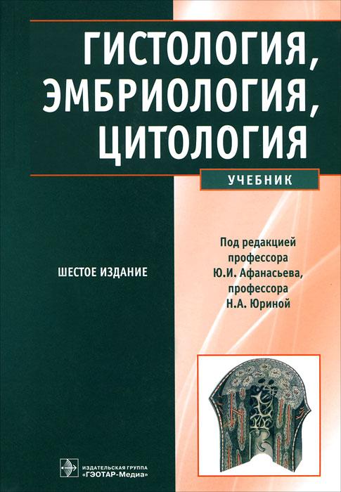 Гистология, эмбриология, цитология