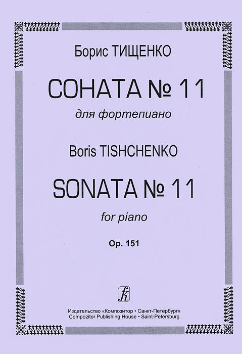 Борис Тищенко. Соната №11 для фортепиано. Op. 151