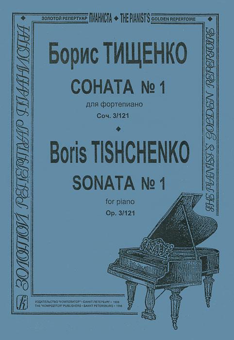 Борис Тищенко. Соната №1 для фортепиано. Соч. 3/121