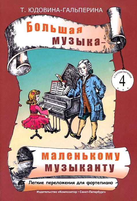 Большая музыка - маленькому музыканту. Легкие переложения для фортепиано. Альбом 4