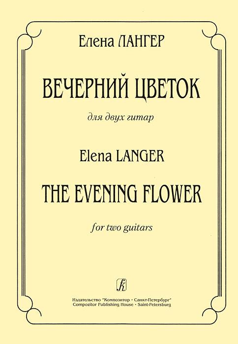 Елена Лангер. Вечерний цветок для двух гитар