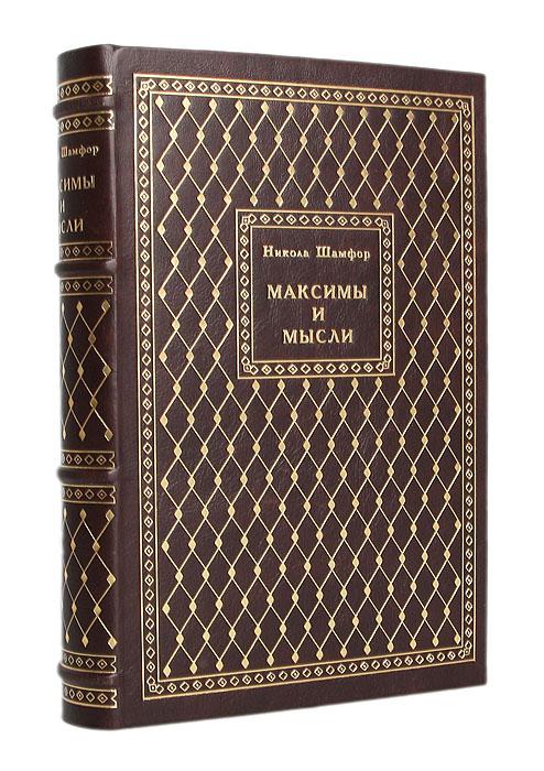 Максимы и мысли (подарочное издание). Никола Шамфор