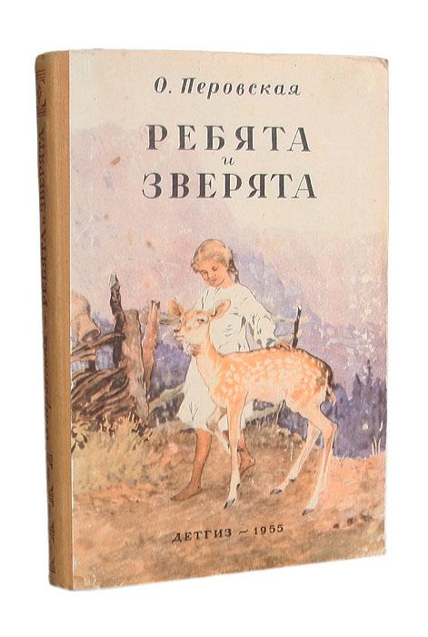 Ребята и зверята12296407Прижизненное издание. Ольга Перовская — автор нескольких книг для детей. В «Ребятах и зверятах» — книге, которая очень полюбилась маленьким читателям,— писательница рассказывает о своем детстве, прошедшем в дореволюционной Алма-Ате, о трогательной дружбе ребят с домашними и прирученными дикими животными.