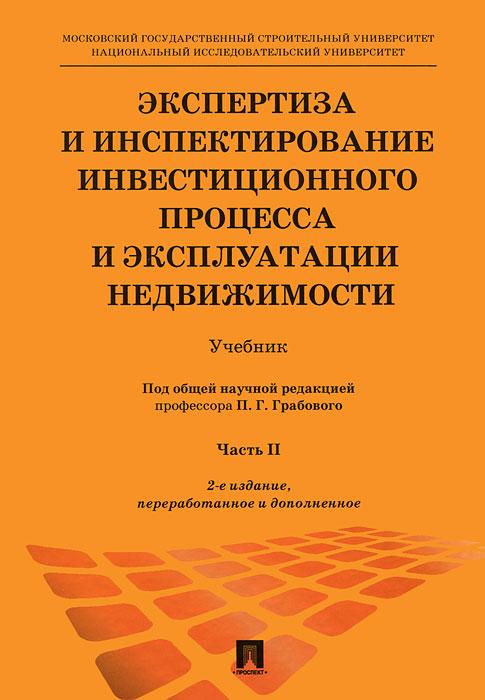 Экспертиза и инспектирование инвестиционного процесса и эксплуатации недвижимости. Часть 2