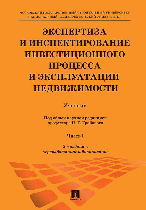 Экспертиза и инспектирование инвестиционного процесса и эксплуатации недвижимости. Часть 1