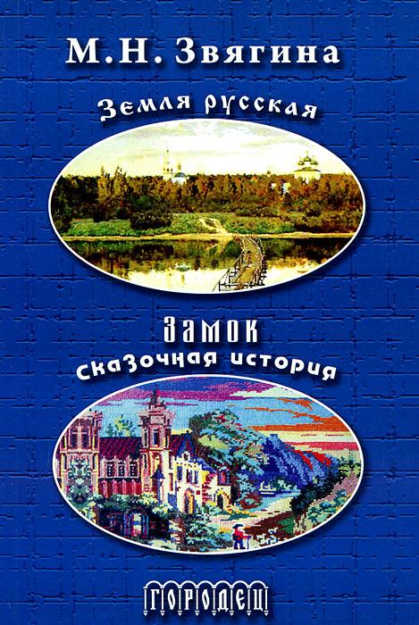 Земля русская. Замок. Сказочная история