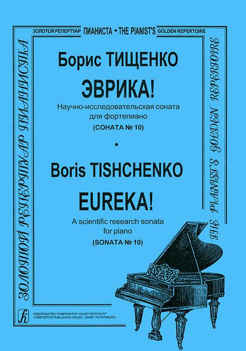 Борис Тищенко. Эврика! Соната № 10