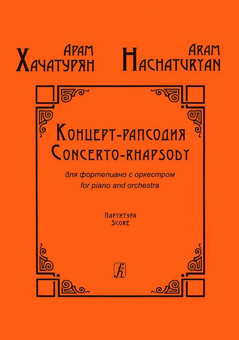 Арам Хачатурян. Концерт-рапсодия для фортепиано с оркестром
