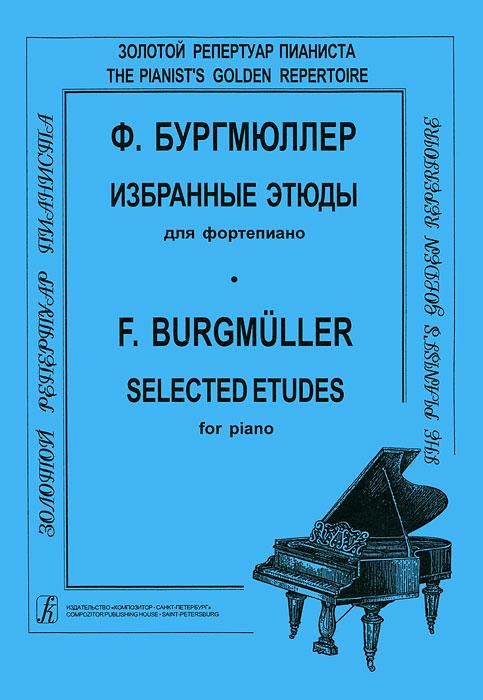 Ф. Бургмюллер. Избранные этюды для фортепиано