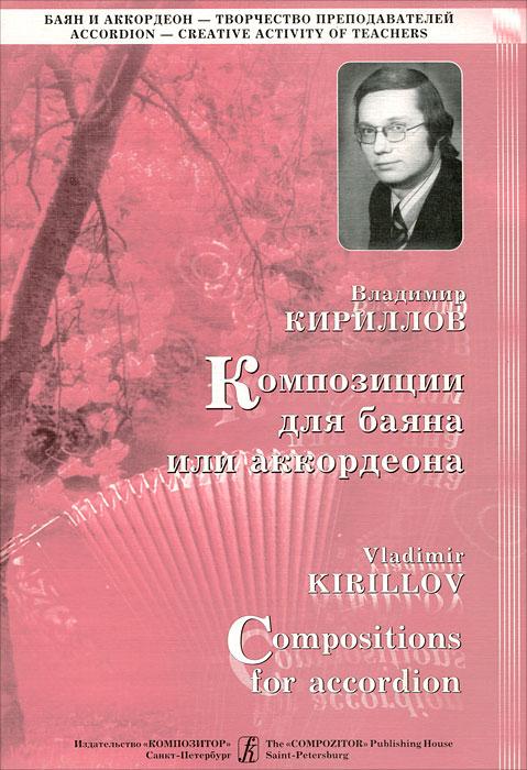 В. Кириллов. Композиции для баяна или аккордеона. Выпуск 1