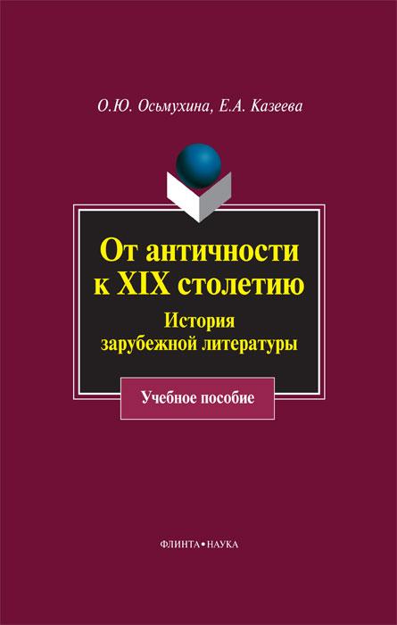 От античности к XIX столетию. История зарубежной литературы