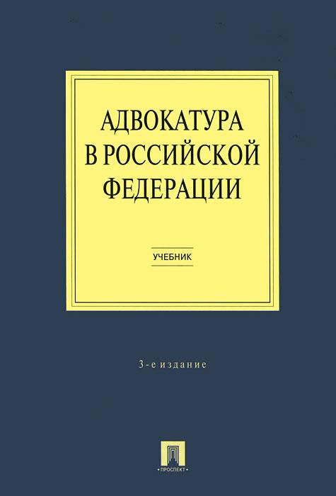 Адвокатура в Российской Федерации