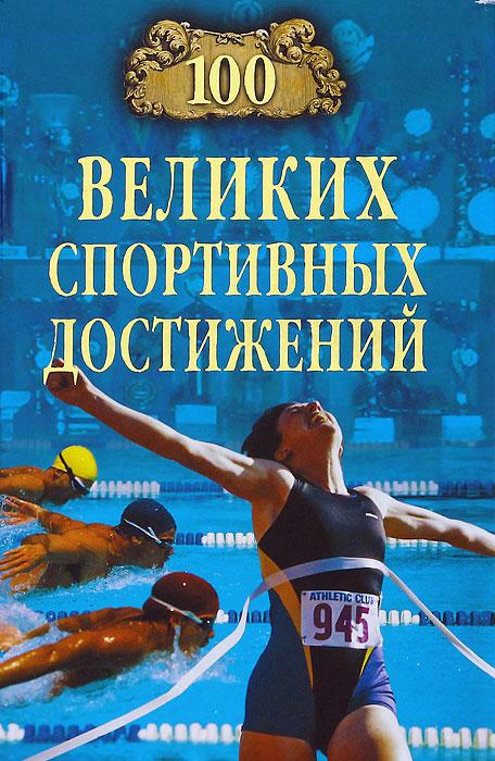 100 великих спортивных достижений. В. И. Малов