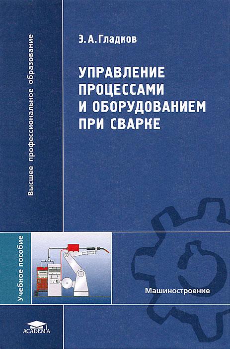 Управление процессами и оборудованием при сварке