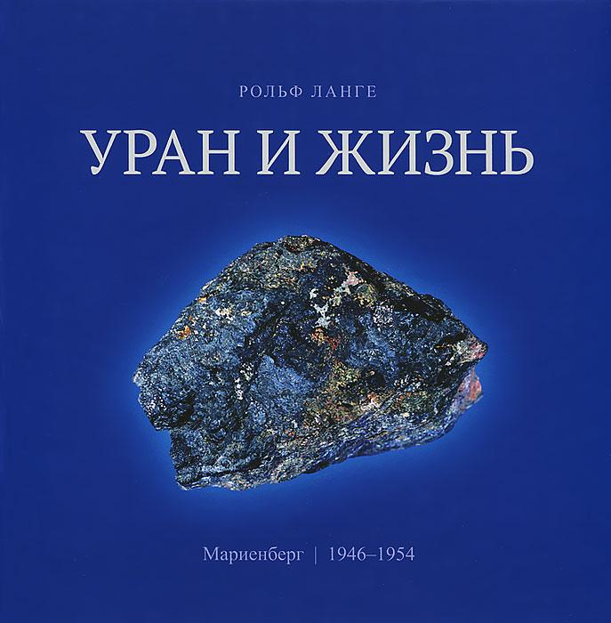 Уран и жизнь. Мариенберг. 1946-1954
