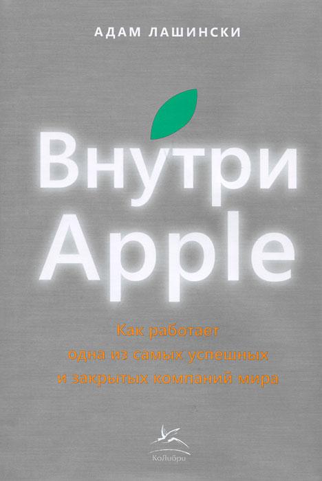 Внутри Apple. Как работает одна из самых успешных и закрытых компаний ( 978-5-389-03423-5 )