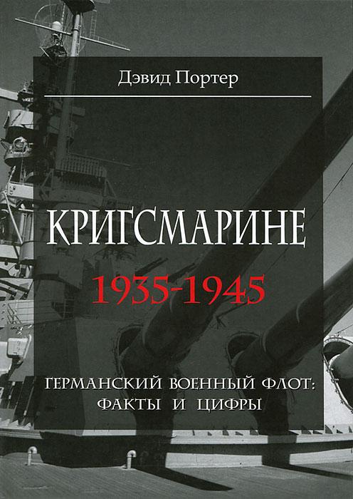 Кригсмарине. 1935-1945. Германский военный флот. Факты и цифры