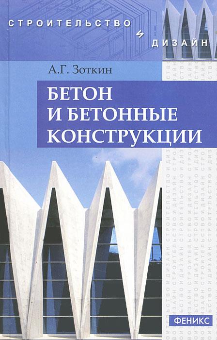 Бетон и бетонные конструкции ( 978-5-222-19634-2 )