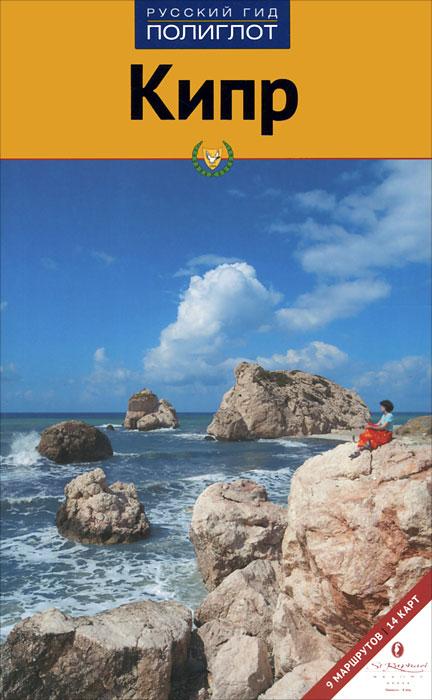 Кипр. Путеводитель ( 978-5-94161-594-0, 978-3-493-56803-5 )