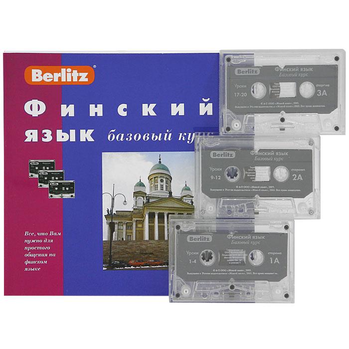 Berlitz. Финский язык. Базовый курс (+ 3 аудиокассеты)
