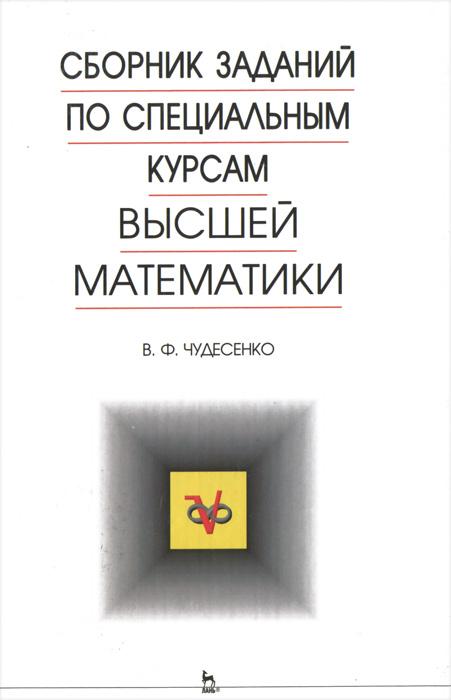 Сборник заданий по специальным курсам высшей математики
