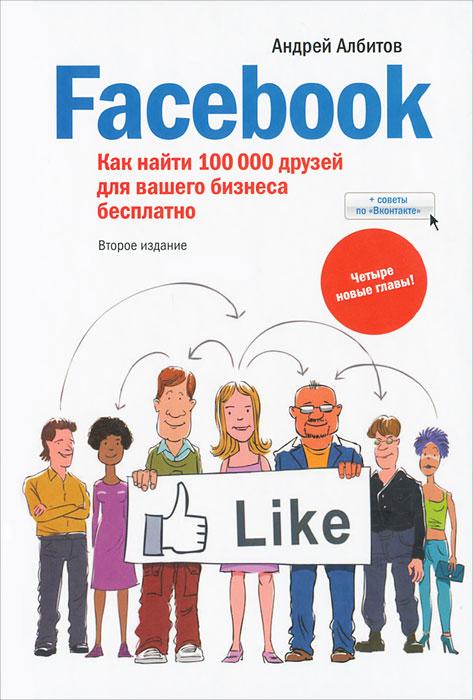 Facebook. Как найти 100 000 друзей для вашего бизнеса бесплатно12296407Очень мало людей понимают, как правильно использовать для бизнеса социальные сети. Между тем это мощный и практически бесплатный инструмент, позволяющий собрать вокруг компании сотни тысяч друзей и получать в месяц до миллиона контактов с реальными и потенциальными клиентами. Потребуется лишь немного времени на создание страницы компании в Facebook и Вконтакте, дисциплинированность в поддержке коммуникации с ее посетителями и выполнение ряда рекомендаций, которые вы и найдете в этом издании. Автор уже наступил на грабли за вас и расскажет об ошибках и удачных решениях. Эта книга будет наиболее полезной для маркетологов, PR-специалистов, предпринимателей. А также для тех, кто хочет понять, как социальные сети помогают бизнесу.