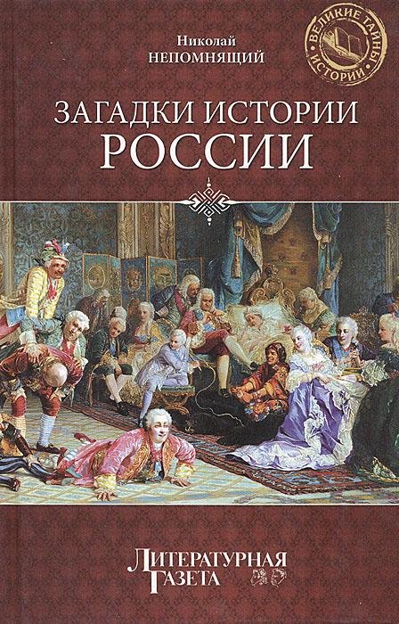 Загадки истории России