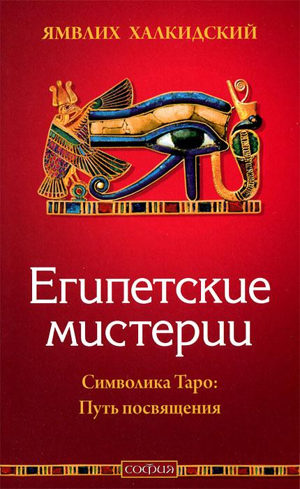 Египетские мистерии. Символика Таро. Путь посвящения ( 978-5-399-00378-8 )