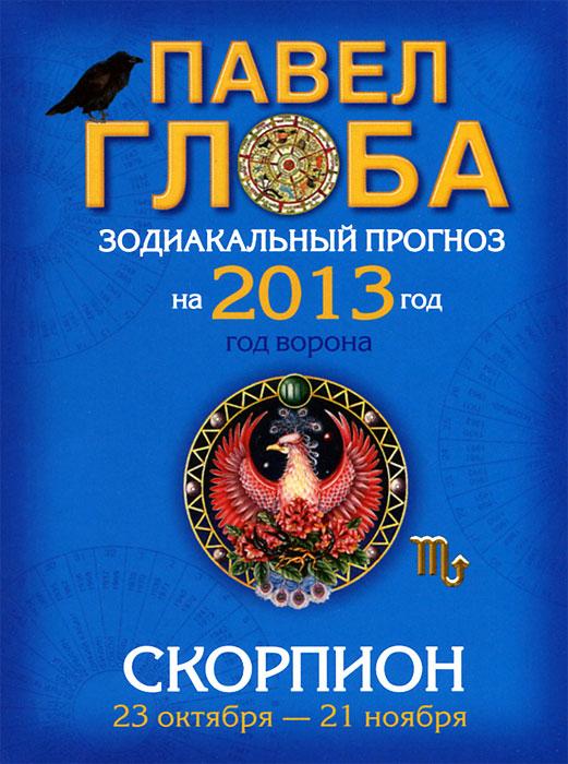Скорпион. Зодиакальный прогноз на 2013 год
