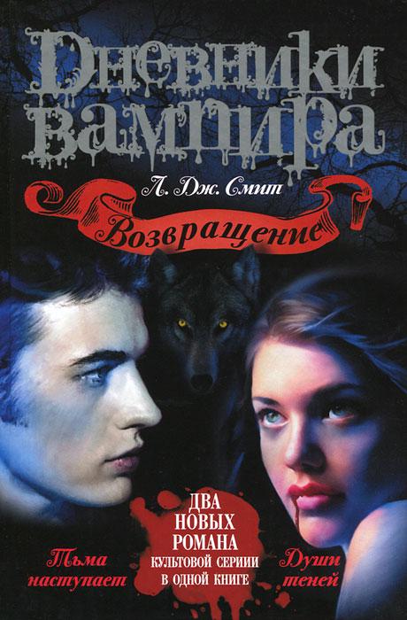 Дневники вампира. Возвращение. Тьма наступает. Души теней