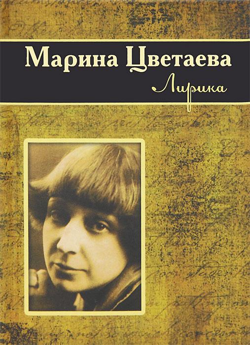 Марина Цветаева. Лирика