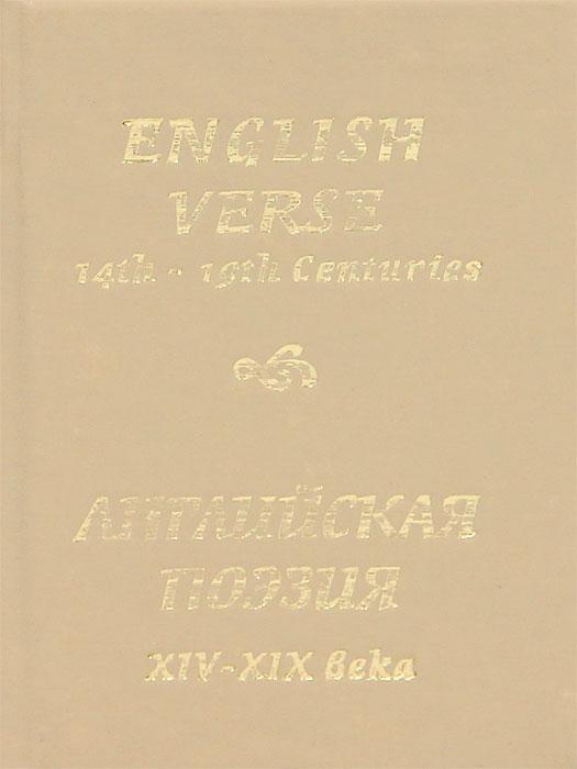 Английская поэзия XIV-XIX века / English Verse 14th-19th Centuries