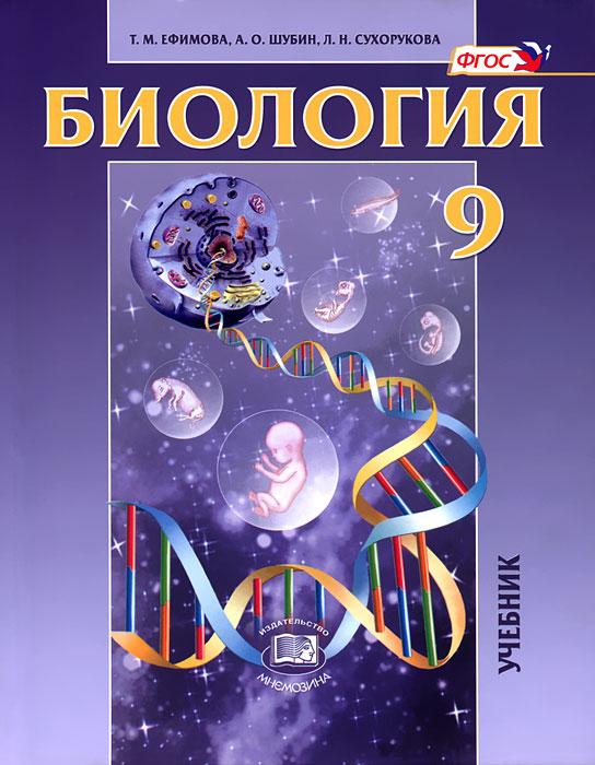 Биология. Основы общей биологии. 9 класс