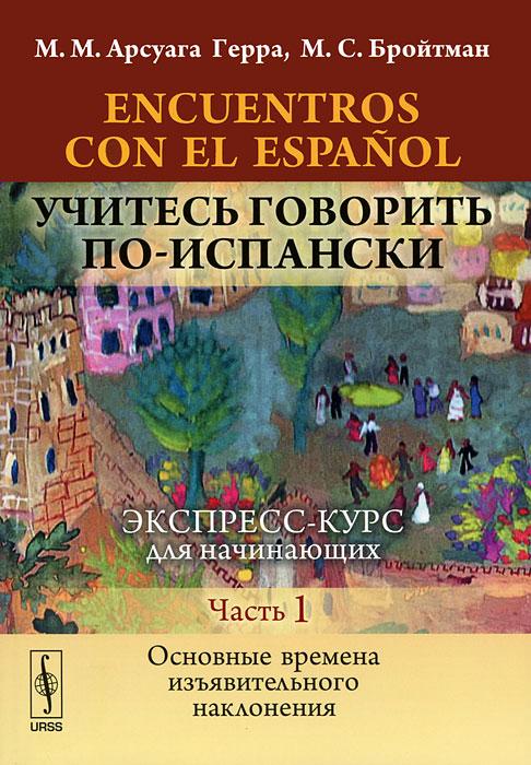 Encuentros con el espanol. Учитесь говорить по-испански. Экспресс-курс для начинающих. Часть 1. Основные времена изъявительного наклонения