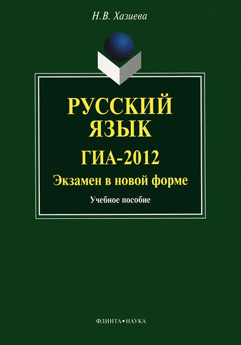 Русский язык. ГИА-2012. Экзамен в новой форме