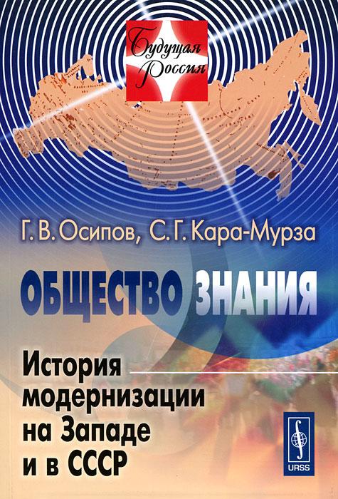 Общество знания. История модернизации на Западе и в СССР