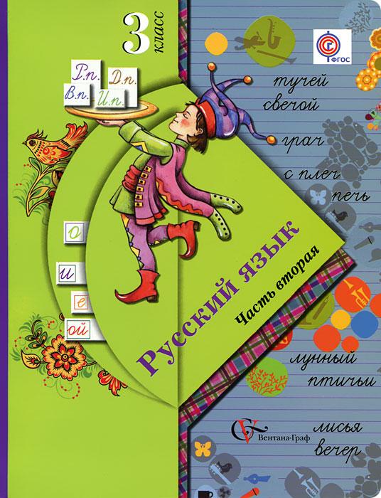 Гдз Русский Язык Третий Класс Мне Вторая Часть