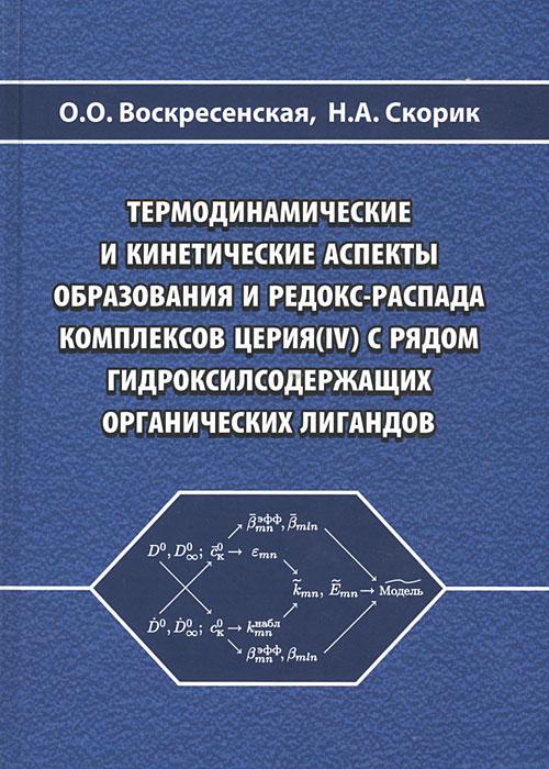 Термодинамические и кинетические аспекты образования и редокс-распада комплексов церия(IV) с рядом гидроксилсодержащих органических лигандов